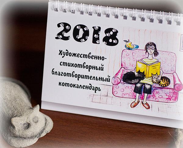 Настольный котокалендарь на 2018 год